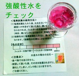 強酸性水のチェック