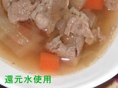 還元水は透き通った薄めのスープの色