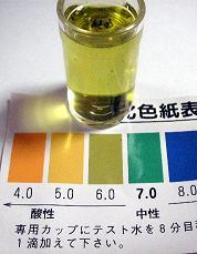 酸性水チェック