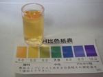 吐水ホースチェック3〜♪