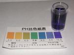 酸性水を生成しているときの吐水ホースは?