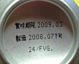 缶ビールの賞味期限は・・・っと