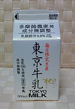 東京で作られた牛乳